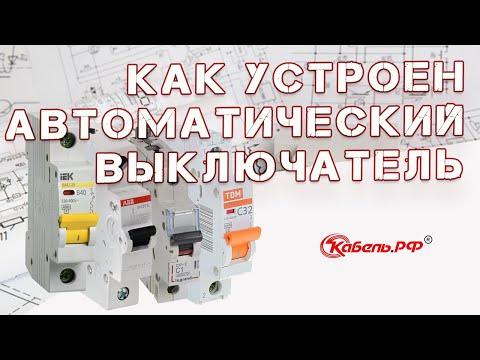 Устройство и принцип работы автоматического выключателя.
