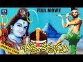 Bhakta Kannappa Telugu Old Movie (Morning Show) | Krishnam Raju | Vanisree | Telugu Full Screen