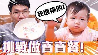 挑戰幫厭奶的麻糬做寶寶餐! 照著食譜做麻糬會買單嗎? | 啾啾鞋