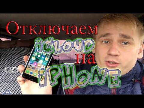 Как на айфоне выйти из icloud
