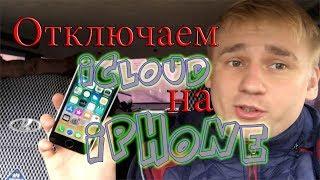 Как отвязать учетную запись iCloud, Apple Id