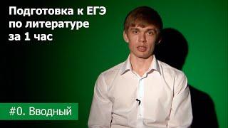 Подготовка к ЕГЭ по литературе(, 2015-06-10T14:28:42.000Z)