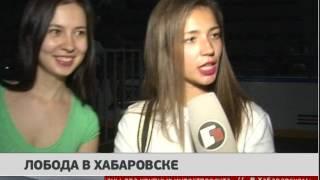 Лобода в Хабаровске. Новости 16/06/2017 GuberniaTV