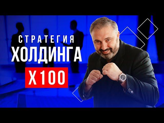 Подробно о стратегии Холдинга Х100! Алекс Яновский