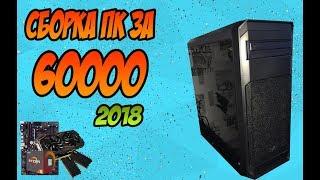 Build a gaming pc $1100 2018.Ryzen 5 1600 + GTX 1060 6gb.