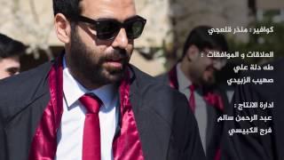 ابراهيم فاضل | خلصت ايام الكلية