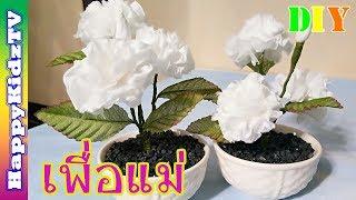 สอนทำดอกมะลิ-การพับดอกมะลิ-ของขวัญวันแม่-ด้วยกระดาษทิชชู่-ง่ายมากๆ-happykidztv