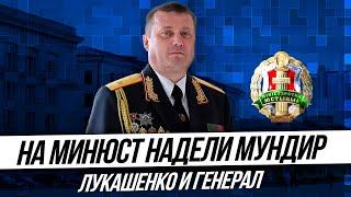 На Минюст надели мундир. Лукашенко назначил генерала Хоменко.