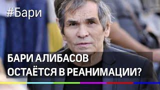 Бари Алибасов остаётся в реанимации