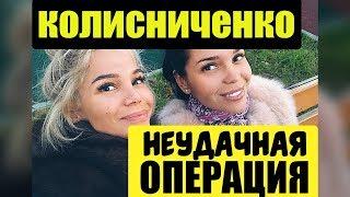Екатерина Колисниченко едет на еще одну операцию. дом 2 новости, ТНТ, шоу, дом 2 2017.
