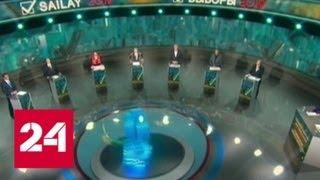 выборы в Казахстане: кандидаты агитируют в ночных клубах - Россия 24