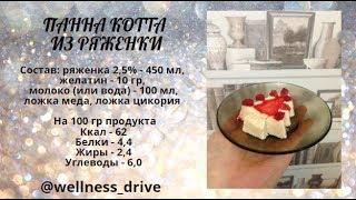 Панна Котта из ряженки. Рецепт здорового десерта