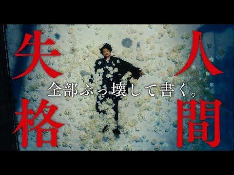 小栗旬 人間失格 CM スチル画像。CM動画を再生できます。