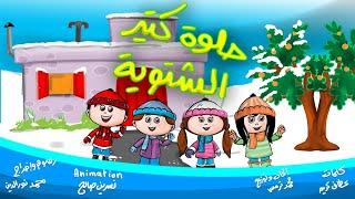 حلوة كتير الشتوية | أغاني للأطفال