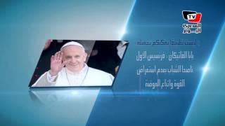 قالوا: عن البابا فرنسيس الأول .. وأزمة الدولار