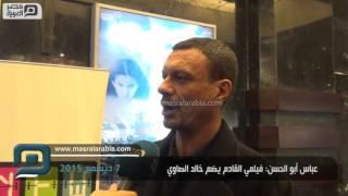 مصر العربية   عباس أبو الحسن: فيلمي القادم يضم خالد الصاوي