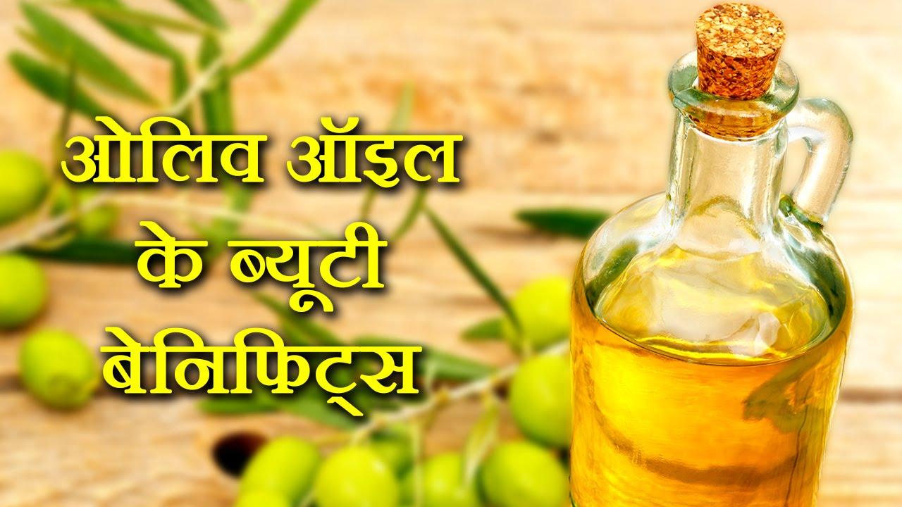 ओलिव आयल के फायदे beauty benefits of olive oilsonia goyal