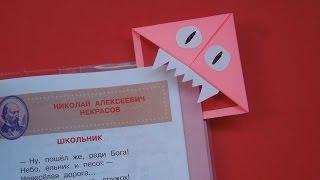 Как сделать закладку из бумаги. Оригами закладка. Origami bookmark