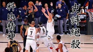 AD史詩絕殺,整個籃球世界大地震|姆斯撞到裁判|姆斯的「等待火鍋」|禿曼巴飛扣板凳雀躍
