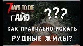 Как правильно искать рудные жилы? ► 📰Guide (гайд) ►7 Days to Die Альфа 17