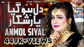 Anmol Sayal - Dil Ho Gaya Yaar Shikar