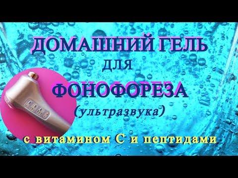 Домашний гель для фонофореза (ультразвука) с витамином С и пептидами