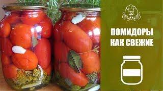 Как приготовить на зиму помидоры со вкусом свежих