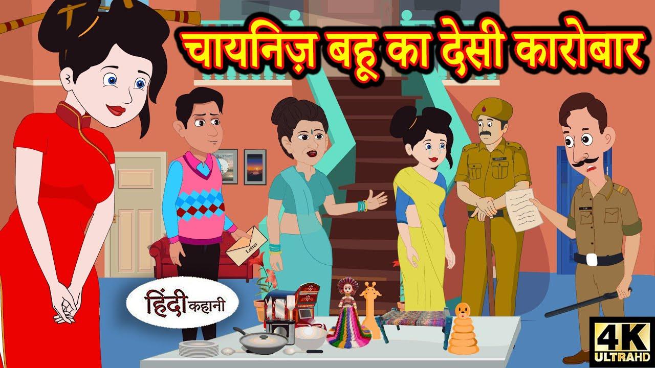 Kahani चायनिज़ बहू का देसी कारोबार Story in Hindi   Hindi Story   Moral Stories   Bedtime Stories