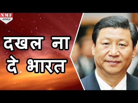 Chinese media ने कहा South China Sea dispute में न पड़े India