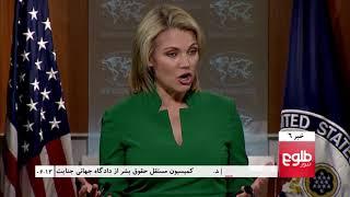 TOLOnews 6pm News 16 August 2017 / طلوعنیوز، خبر ساعت شش، ۲۵ اسد ۱۳۹۶
