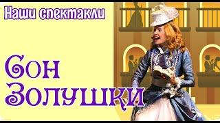 СОН ЗОЛУШКИ Москонцерт