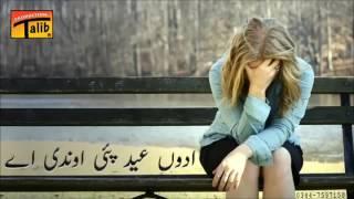 Talib Hussain Dard ► (Odun Eid Payi Ondi Ae)