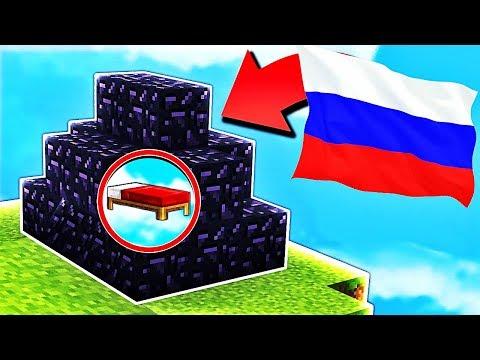 UN BEDWARS RUSSE ?!   Minecraft Bed Wars