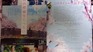 君の膵臓をたべたい(A)(2017)映画チラシ シェアOK お気軽に 【映画鑑賞...
