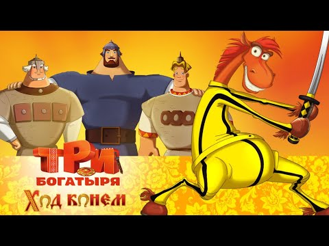 Три богатыря: Ход конем. Мультфильмы - Видео приколы ржачные до слез