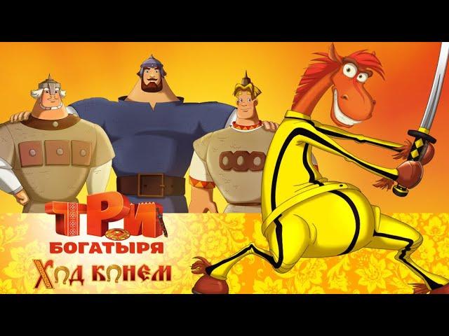 Три богатыря: Ход конем. Мультфильмы