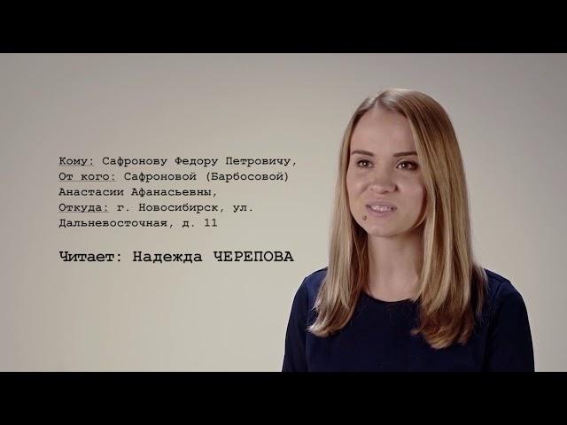 02 120718 Письма на фронт CАФРОНОВУ Чит ЧЕРЕПОВА 02