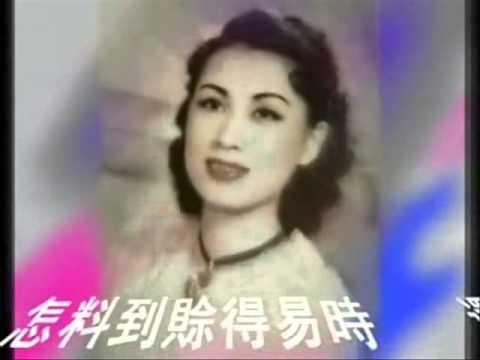 紅燭淚 (1954年) - 紅線女 (原唱演繹 . 絕對經典) - YouTube