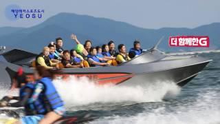 여수 해양레저스포츠 체험 동영상 수상작 (2위어느 여름…