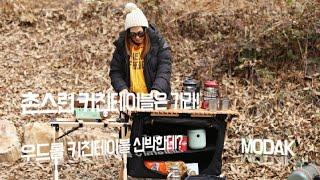 [캠핑용품 신상]모닥 우드 롤 키친테이블 신박한데?