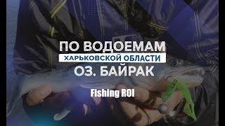 Эта приманка сделала сегодняшнюю рыбалку Ловля судака на озере Байрак АКЦИЯ