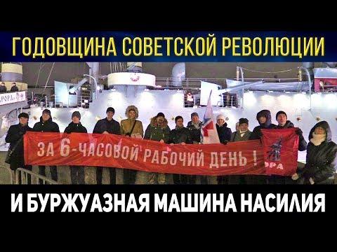 Годовщина Советской революции. Задержания на митинге в Санкт-Петербурге 7 ноября 2019 года.