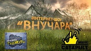 Юмористическое Интернет- шоу Внучара (выпуск 1)