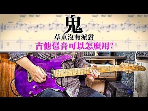 【醬學吉他】#57: 鬼-草東式吉他琶音怎麼用?(含完整吉他譜)