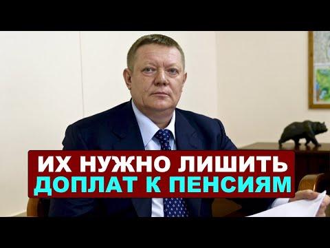 Их надо лишить доплат к пенсиям! Депутат Николай Панков