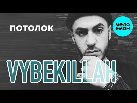 VYBEKILLAH  - Потолок (Single 2019)