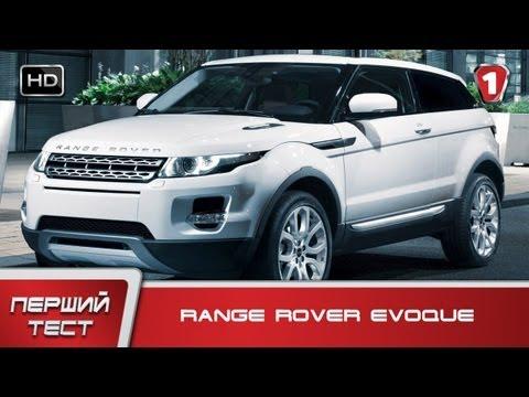 """Range Rover Evoque. """"Первый тест"""" в HD. (УКР)"""