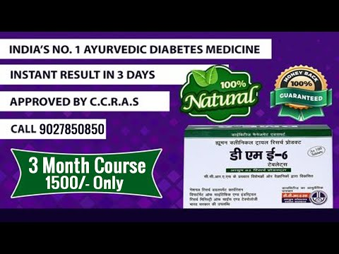 dme-6-|-ayurvedic-treatment-for-diabetes-|