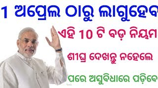 Latest news update 2018    New rules of India government start from April 1    odia.