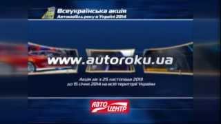 Авто Року 2014